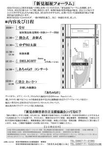 チラシ原稿 福祉フォーラム裏01.eps