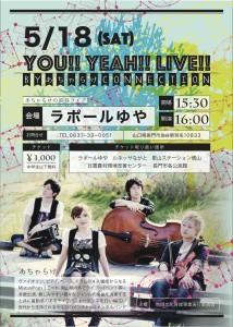 you!yeah!live!!